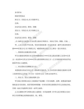 3、股权变更协议.doc