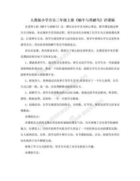 人教版小学音乐三年级上册《蜗牛与黄鹂鸟》评课稿.doc