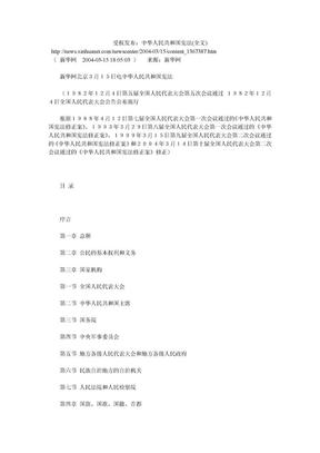 受权发布:中华人民共和国宪法(全文).doc
