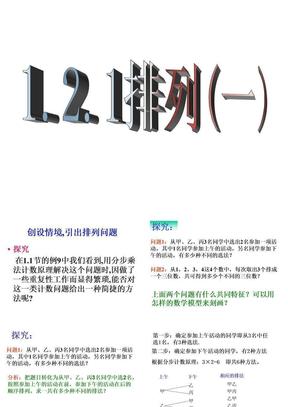 1.2.1 排列(一).ppt