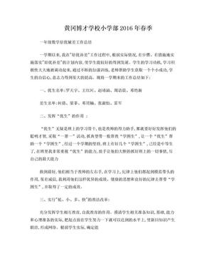 一年级数学下学期培优辅差工作总结.doc