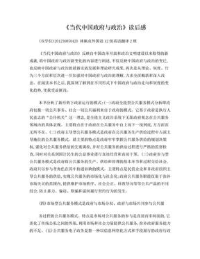 (政治学期中读书报告)当代中国政府与政治读后感.doc