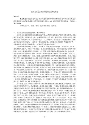 汉语北方方言语音演化的历史研究概述.doc