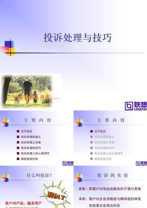 255 联想投诉处理培训.ppt
