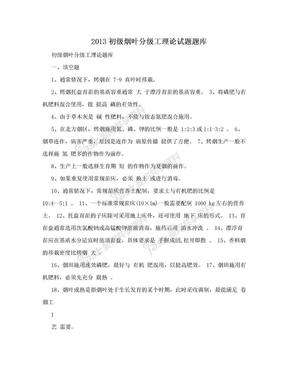 2013初级烟叶分级工理论试题题库.doc