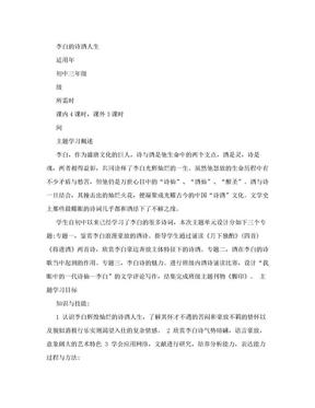 初中语文《李白的诗酒人生》单元教学设计以及思维导图.doc