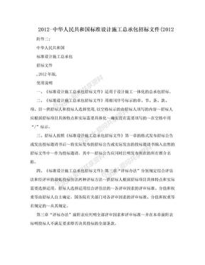 2012-中华人民共和国标准设计施工总承包招标文件(2012.doc