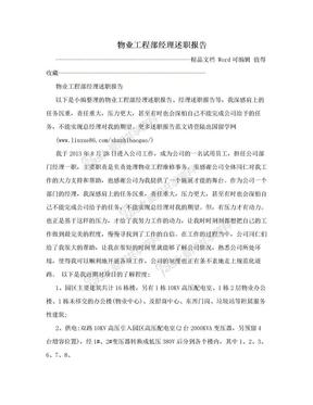 物业工程部经理述职报告.doc