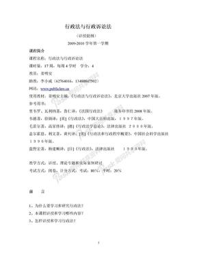 行政法与行政诉讼法.doc