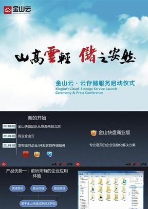 金山云云存储服务发布会_杨钢讲稿.ppt