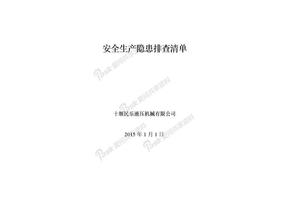 十堰民乐液压机械有限公司安全生产隐患排查清单..doc
