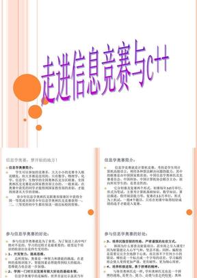 信息学竞赛C++语言教学第一课.ppt