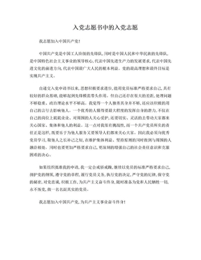 入党志愿书中的入党志愿例文.doc