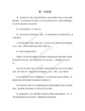公司财产清查制度.doc