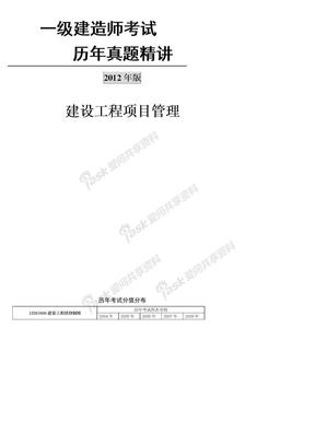 一建2004-2011历年真题项目管理.doc