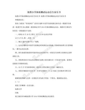 池墨小学体质测试运动会告家长书.doc