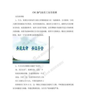 CNG加气站员工安全培训.doc