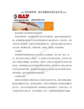 rgi供应商管理:项目采购供应商关系分类qzu.doc