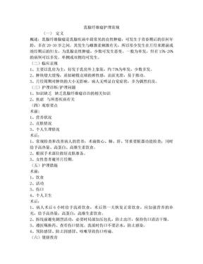 乳腺纤维瘤护理常规.doc