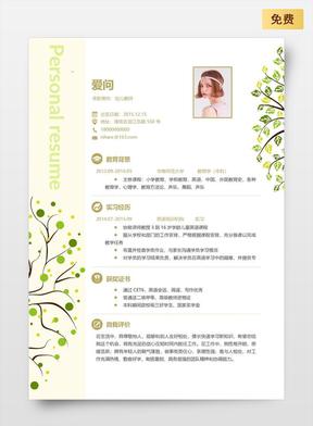 绿色小清新幼儿教师求职简历.docx