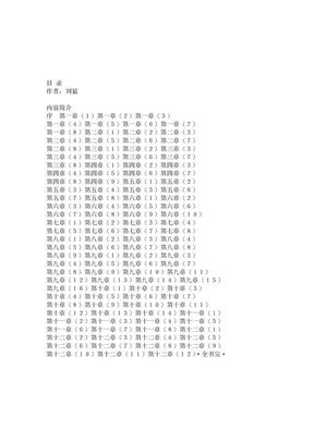 《刺客》--关于狙击手的一篇小说--刘猛作品.doc