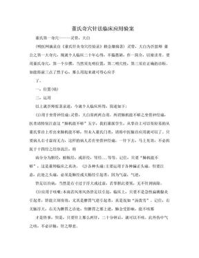 董氏奇穴针法临床应用验案.doc