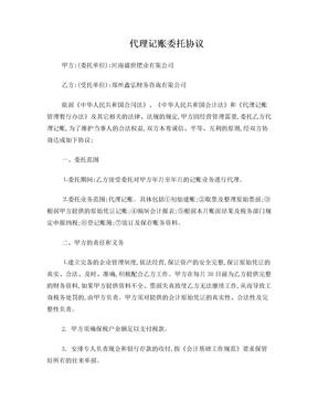 代理记账报税委托协议正式1.doc