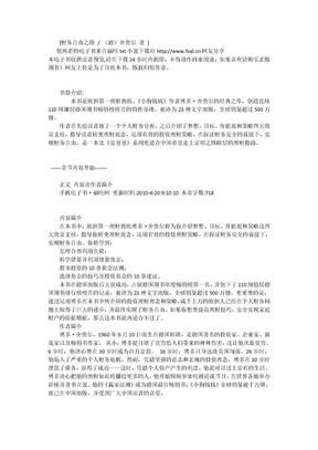 财务自由之路(舍费尔).doc