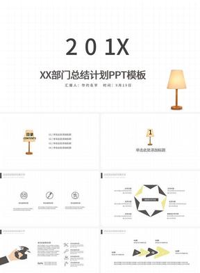 台灯创意工作报告PPT模板.pptx
