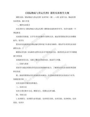 《国际物流与货运代理》课程实训教学大纲.doc