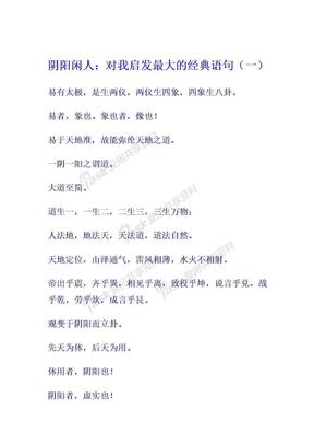 胡一鸣博客_阴阳闲人之《形家风水阴阳辨证启示文》.doc