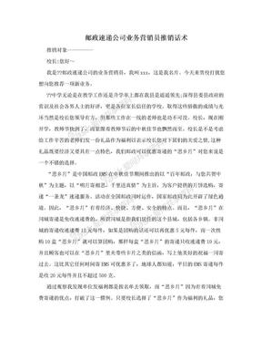 邮政速递公司业务营销员推销话术.doc