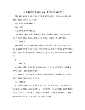 小学数学教研活动方案 数学教研活动笔记.doc