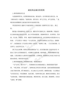 康复科走廊宣传资料.doc