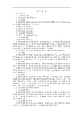 张国庆《公共政策分析》笔记和课后习题详解.docx
