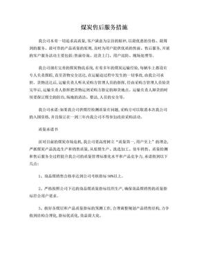 煤炭售后服务措施(3).doc