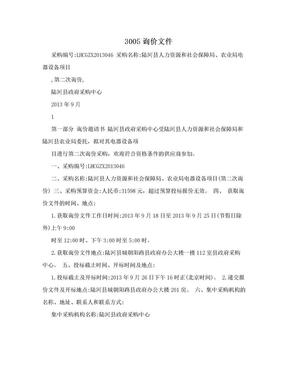 3005询价文件.doc