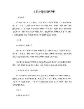 IT服务管理案例分析.doc