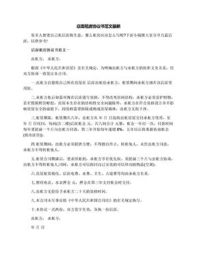 店面租房协议书范文最新.docx