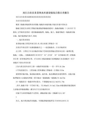 双江自治县韭菜坝水库建设情况自检自查报告.doc