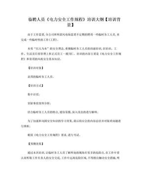 临聘人员安全培训大纲 - 副本.doc