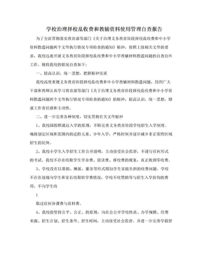 学校治理择校乱收费和教辅资料使用管理自查报告.doc