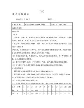 技术交底记录(通风)资料.doc