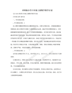 西师版小学六年级上册数学教学计划.doc