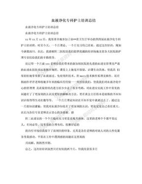 血液净化专科护士培训总结 .doc