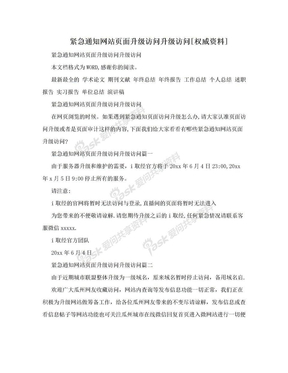 紧急通知网站页面升级访问升级访问[权威资料].doc