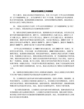 保险法司法解释(三)专家解读.docx