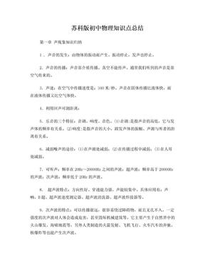 ★苏科版初中物理知识点总结.doc