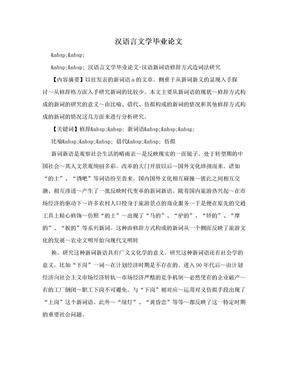 汉语言文学毕业论文.doc