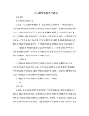 高二化学实验教学计划.doc